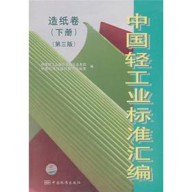 中国轻工业标准汇编 [ 造纸卷 下册]