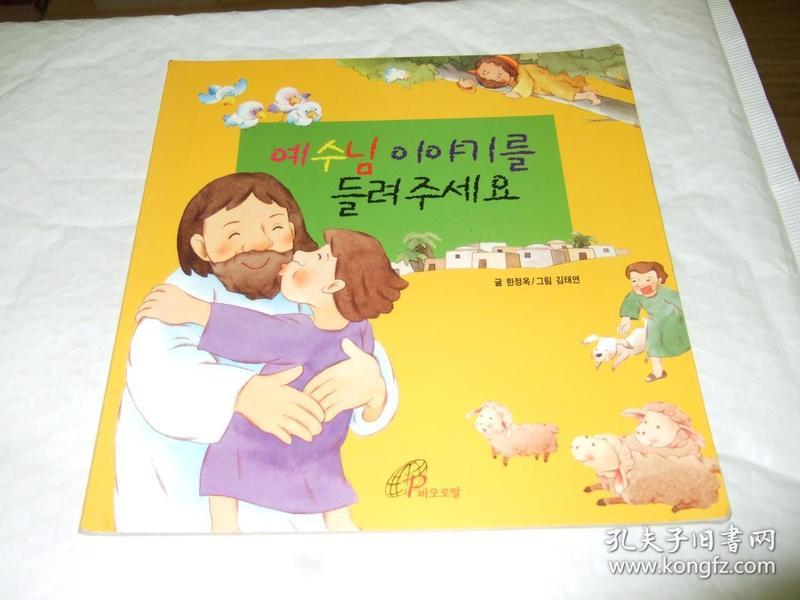 原版韩文绘本 39