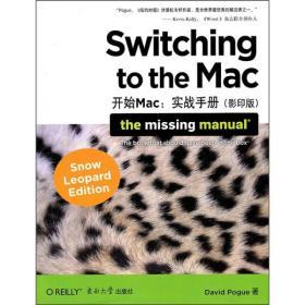 开始Mac实战手册英文影印版