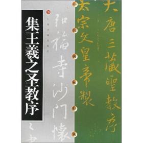 XSH-中国碑帖经典 集王羲之圣教序