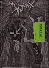 装饰画创意应用(1)(精)/中国设计基础教学研究与应用