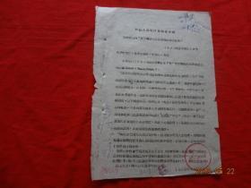 """(历史资料)中国人民银行青海省分行 为转发""""关于残缺人民币销毁工作的意见"""" (62)银会字第504号"""