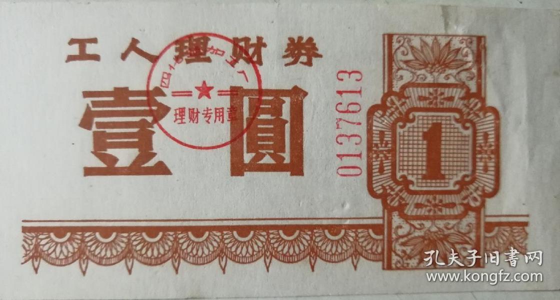 四化工人理财券(1978年)稀少