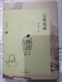 云泉说画 【签名钤印】