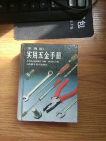 实用五金手册第四版