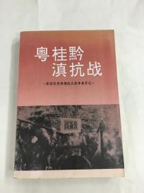 粤桂黔滇抗战 原国民党将领抗日战争亲历记