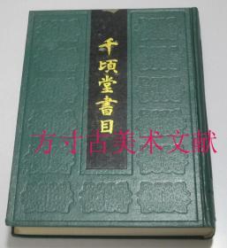 千顷堂书目  上海古籍出版社1990年1印2000册