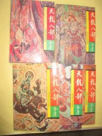 天龙八部(五册全)【32开】