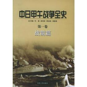 中日甲午战争全史(1-6卷)