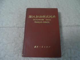 法汉船舶科技词典