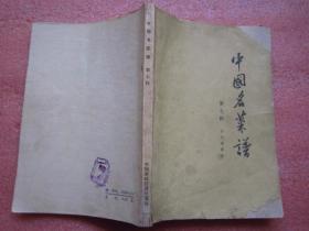 中国名菜谱 (第七辑 、四川名菜点)  1960年老版本、封面缺了点角、内页完整无缺页、品相以图为准——免争议