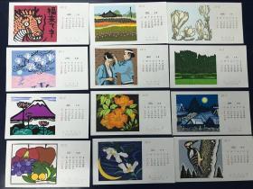 日本版画 手刷木版画2012年 1月ー12月 月历 共12枚  井野英二  大内香峰  大野隆司等