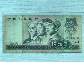 80版50元