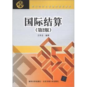 现代经济与管理类规划教材:国际结算(第2版)