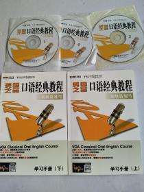 美国之音 口语经典教程 初级篇MP3 学习手册【光盘1.2.4】3张