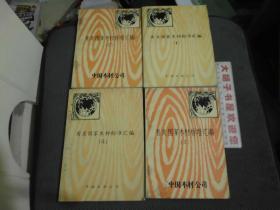 《有关国家木材标准汇编  1,2,3,4,》(四册全)