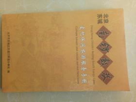 北京东城南锣鼓巷