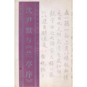 9787533016142名家与名帖丛书-沈尹默与《兰亭序》