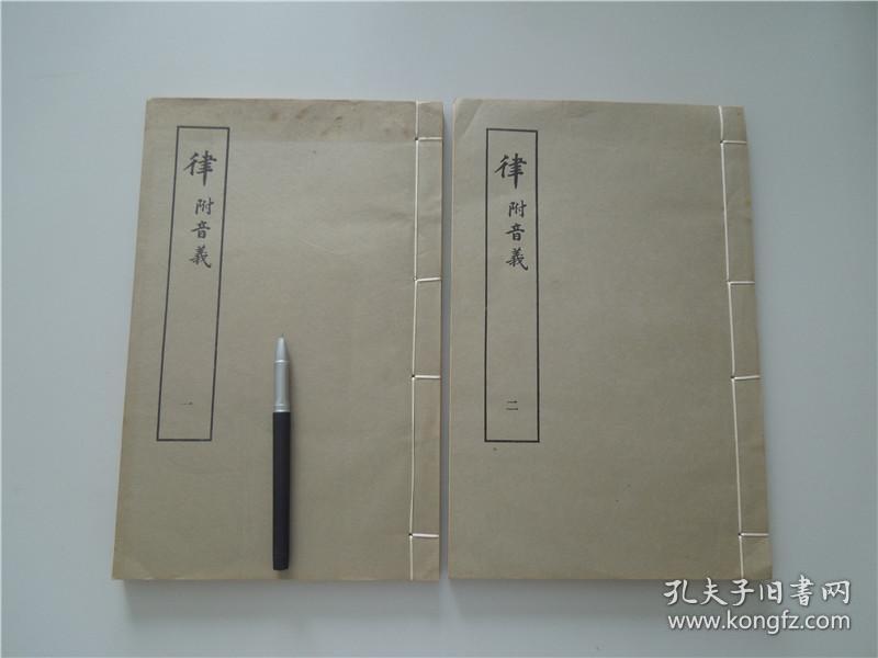 律 附音义(79年上海古籍据宋本影印,线装全二册!仅印3800部)私藏本