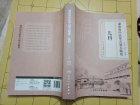 湖南省中医单方验方精选 《儿科》《妇科》《骨伤科》16开3册和售  -1600多页   9000多个中医秘方---内容是50年代的