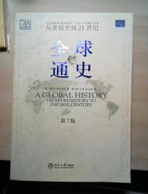 全球通史:从史前史到21世纪(第7版)