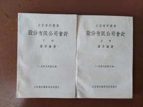 股份有限公司会计(上下,立信会计丛书)