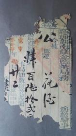 盐 茶文化史料《缴验》 【总理湖南厘金盐茶局务】贩运花酒 雷市卡