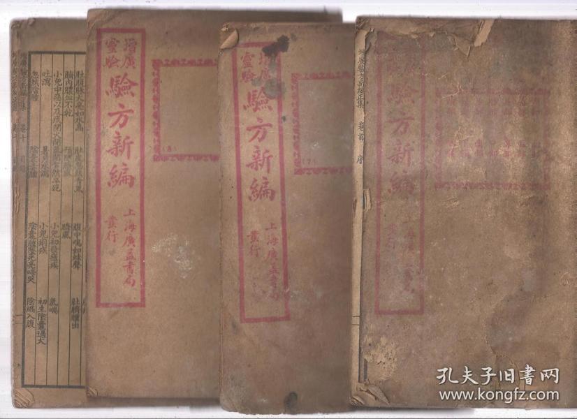 增广灵验验方新编 卷1、7、8、10(4册)上海广益书局