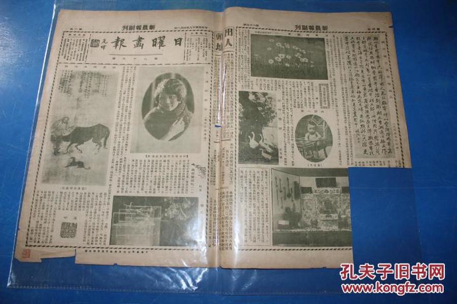 新晨报副刊  1930年四月六日   第八十五号  共四版