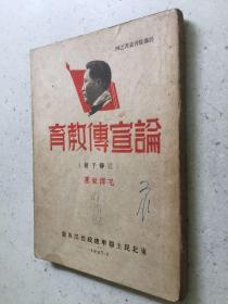 论宣传教育【宣传手册】 干部教育丛书之四  毛泽东著 东北民主联军总政治部出版