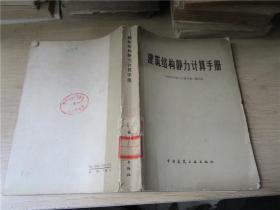 建筑结构静力计算手册