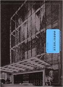 装饰构造与材料应用(精)/中国设计基础教学研究与应用