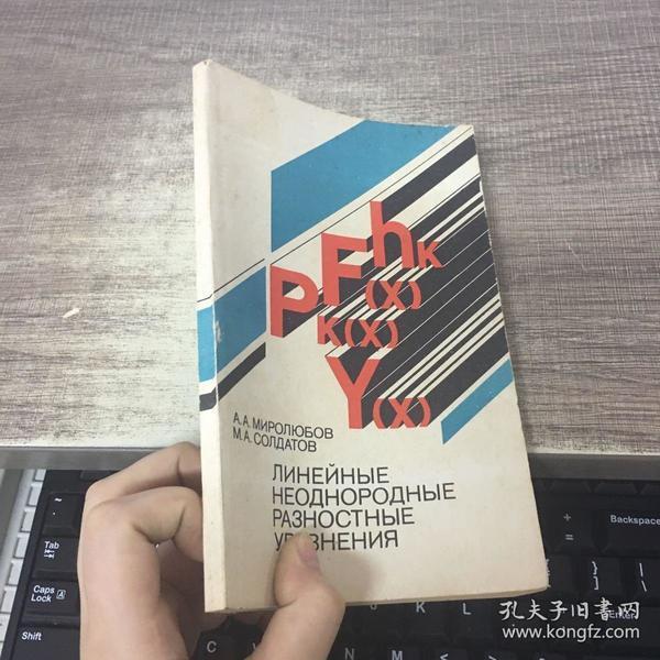俄文书一本