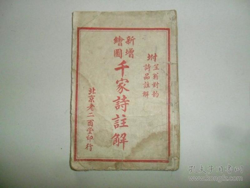 民国石印《新增绘图千家诗注释》(七言千家诗)上下卷。