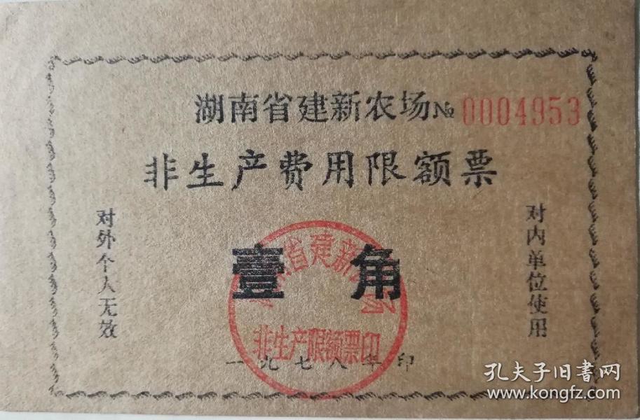 农场票/1978年湖南建新农场