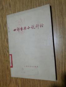 文革图书: 四部古典小说评论 [1973年一版一印]