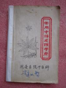 《常用中药成药手册》1969年、清晰蜡刻油印本、64开102页、完整无缺