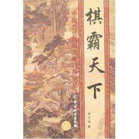 中国古代围棋大家对局精选:棋霸天下黄龙士