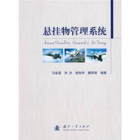 悬挂物管理系统