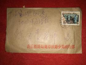 八十年代火车邮戳实寄封——京福火车——鹰潭铁路分局寄往上海