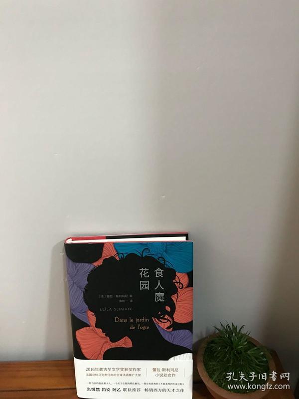 【签名本】译者袁筱一亲笔签名:《食人魔花园》(精装全新,一版一印, 签名保真)