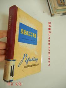 皮肤病方剂药物手册(有毛主席与语录)精装