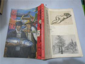 雄狮美术·1991年第11、12期(两册合售)