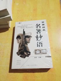 世界经典名著妙语金榜【带光盘  未拆封】