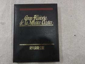 伟大音乐之旅(十二卷全)