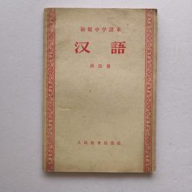 初级中学课本:汉语(第四册)