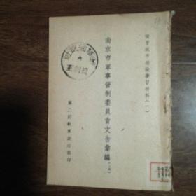 南京市军事管制委员会文告汇编(上)二野文献