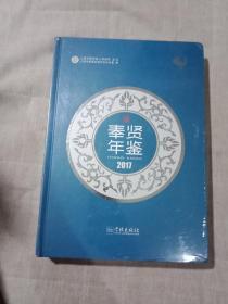 奉贤年鉴 2017【16开精装本】未拆封