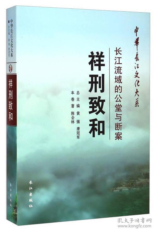 9787549228980祥刑致和:长江流域的公堂与断案