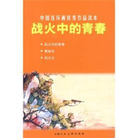 中国连环画优秀作品读本:战火中的青春